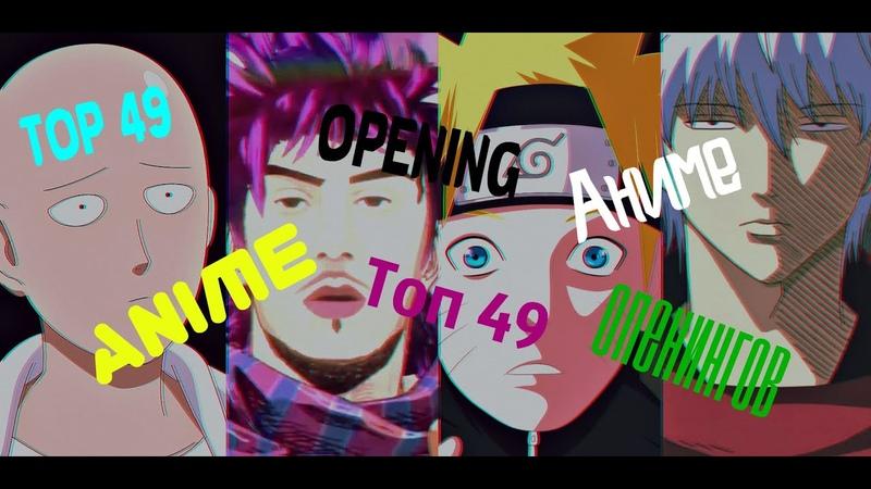ТОP 49 ANIME OPENING|ТОП 49 АНИМЕ ОПЕНИНГОВ/ч.2