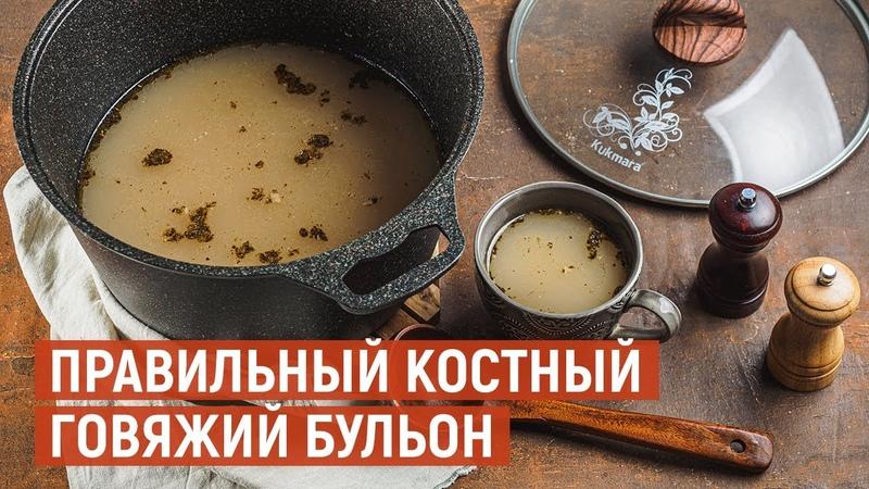 Правильный костный говяжий БУЛЬОН Рецепт от KUKMARA