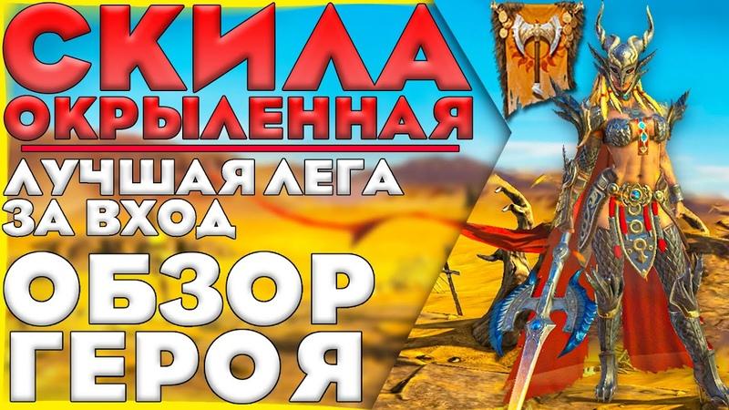 Скила Окрыленная Обзор Героя Raid Shadow Legends