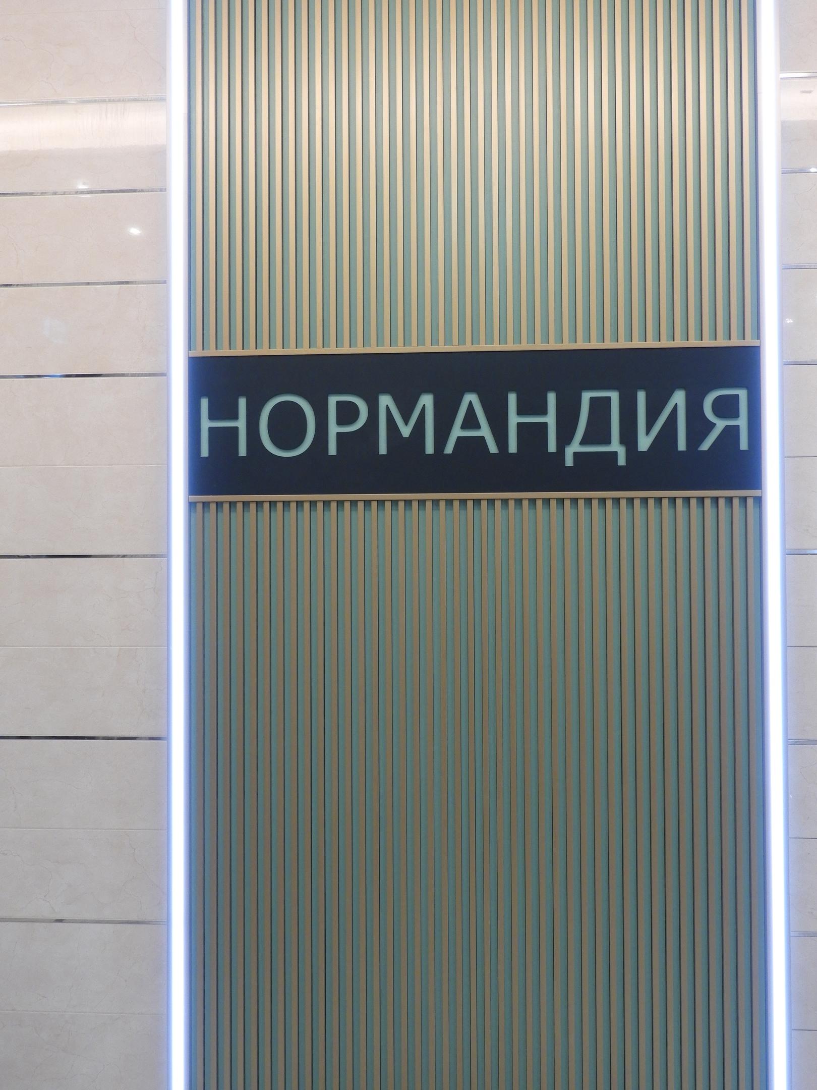 Новый проект Эталона в Москве - ЖК «Нормандия»  - Страница 9 9FzhOfT5bfc