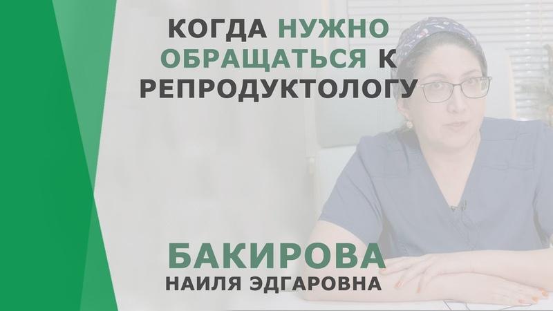 Когда пора обращаться к врачу-репродуктологу | Бакирова Наиля Эдгаровна | Репродуктолог КОРЛ Казань