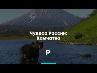 Чудеса России: Камчатка