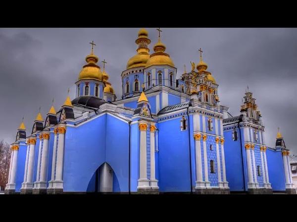 Утверди Боже святую Православную веру