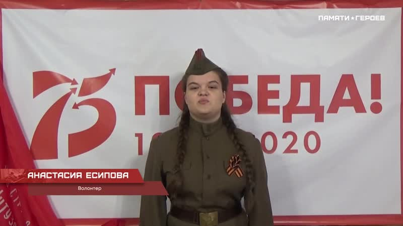 Анастасия Есипова о подвиге Ивана Яковлевича Белякова