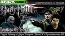 Гарри Поттер и Дары Смерти. Часть 2 - Прохождение 7