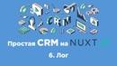 Простая CRM на Nuxt.js - №6 Лог