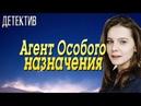Фильм про работу спецслужб - Агент особого назначения, третья часть, Русские детективы новинки