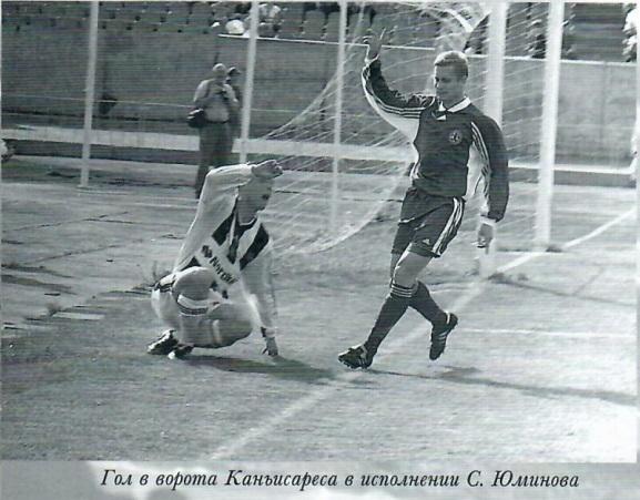 С границы — в футболисты., изображение №5
