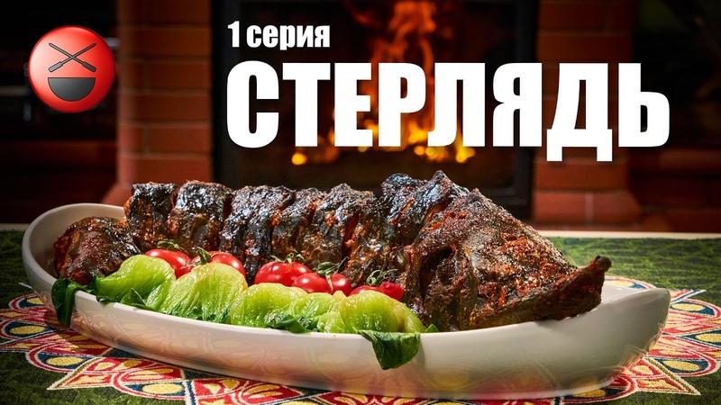 Кулинарный сериал 15 ШАШЛЫКОВ на Майские праздники | 1-я серия Стерлядь | Сталик Ханкишиев, НТВ