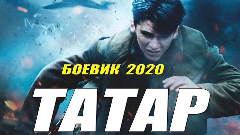 Запрещенный боевик ТАТАР Русские боевики 2020 новинки HD 1080P