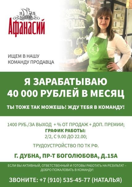 Удаленная работа в дубне вакансии удаленная работа на дому вакансии в белгороде