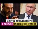 Виктор Шендерович про обращение Путина! Новости Россия 2020