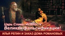 ИВАН ГРОЗНЫЙ и его сын ИВАН=Великая Фальсификация=Илья Репин и дом РОМАНОВЫХ