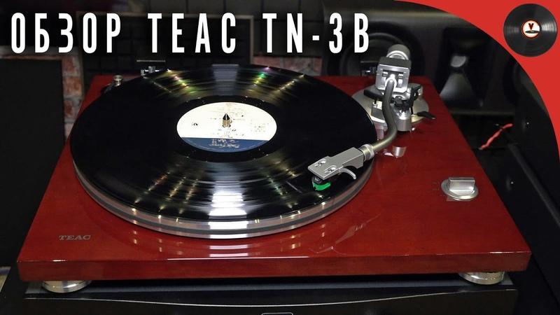 Обзор проигрывателя винила TEAC TN 3B