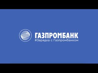 Зарядка с Газпромбанком. Дарья Иванова