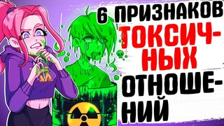 6 признаков токсичных отношений Катькин Блог АНИМАЦИЯ ЖИЗНЬ С ПОДЛИВОЙ