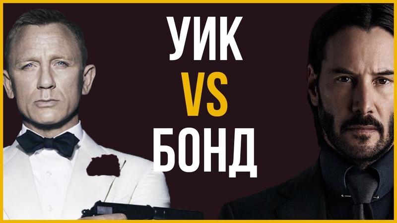 Джон Уик vs Джеймс Бонд Чей стиль круче RMRS