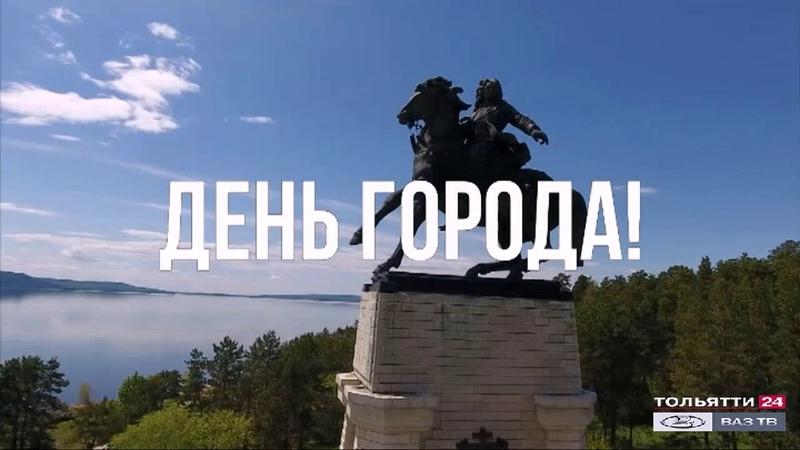 Тольятти отметит День города в интернет пространстве Новости Тольятти 28 05 2020