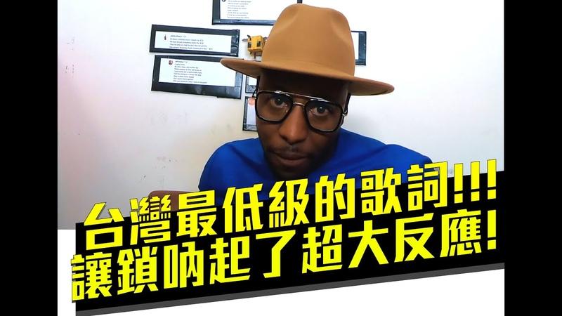 【好機車評論】台灣最低級的歌曲,讓鎖吶起了超大的反應!【Asiaboy 禁藥王