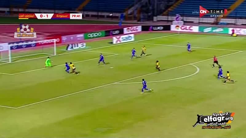 أهداف مباراة سموحة 1 × 1 المقاولون العرب