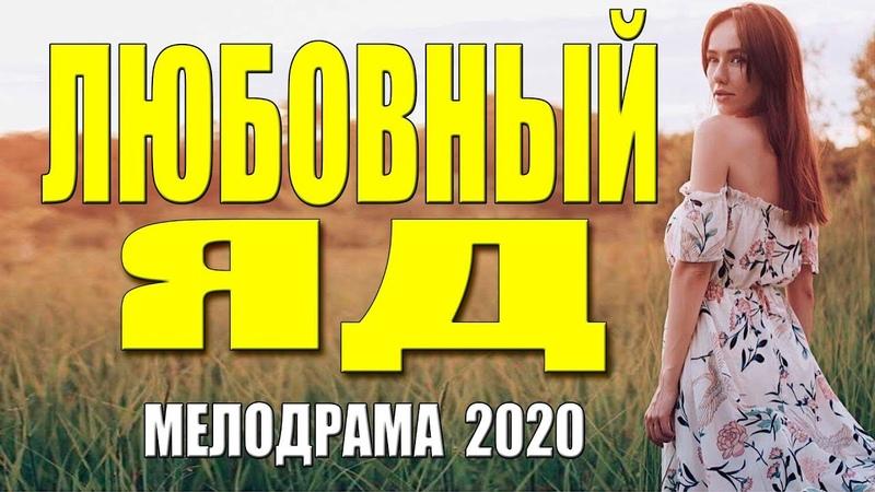Божественный фильм ЛЮБОВНЫЙ ЯД Русские мелодрамы 2020 новинки HD 1080P