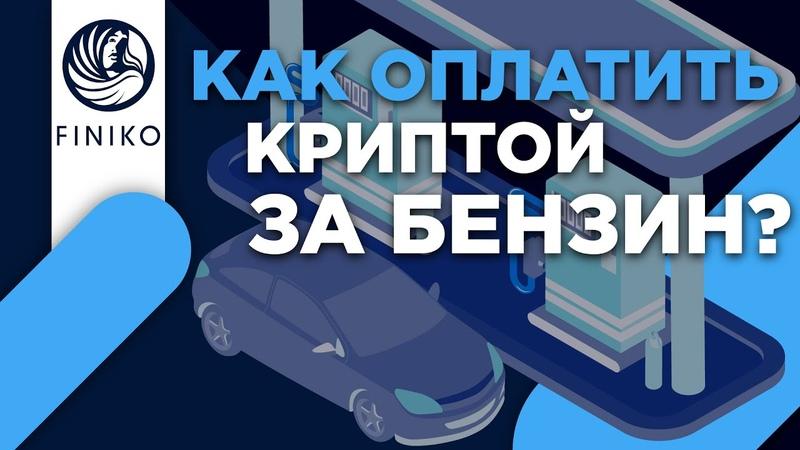 Как оплатить криптой за бензин Интервью В Утушкина TTM Embily Card и Кирилла Доронина Финико