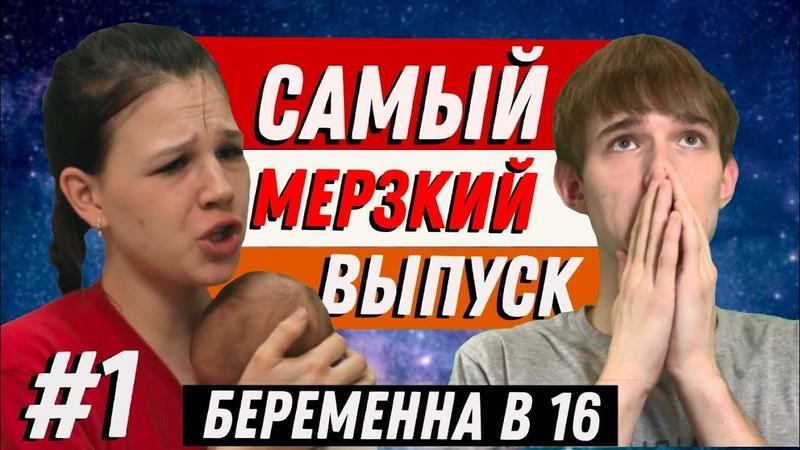 Беременна в 16 - САМЫЙ МЕРЗКИЙ ВЫПУСК 2020 часть 1