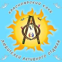 Логотип Красноярский клуб Любителей Активного Отдыха (Закрытая группа)