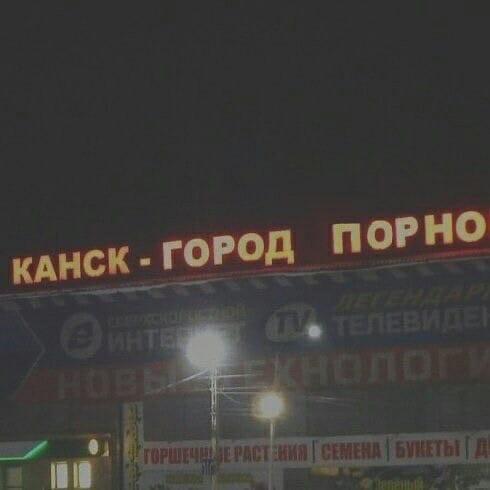 Можно Канск будет столицей Позорстана?)