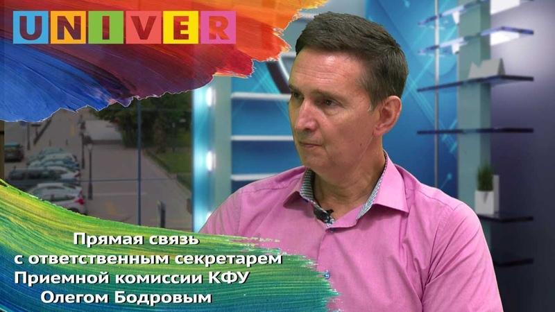 Прямая связь с ответственным секретарем Приемной комиссии Казанского университета Олегом Бодровым