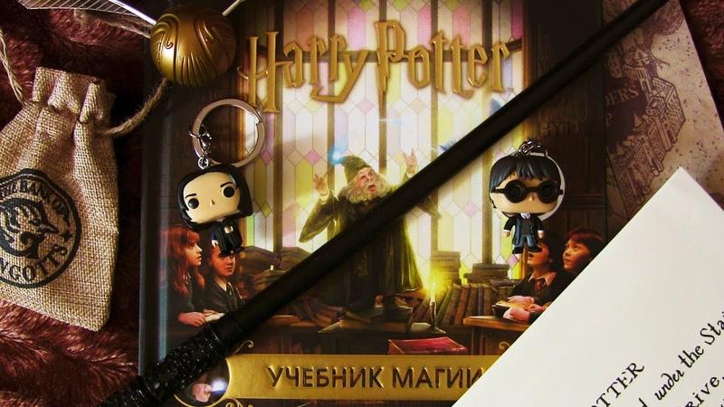 Гарри Поттер. Учебник магии. Путеводитель по чарам и заклинаниям распаковка книги