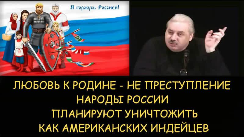 Н Левашов Любовь к Родине не преступление Народы России хотят уничтожить как американских индейцев
