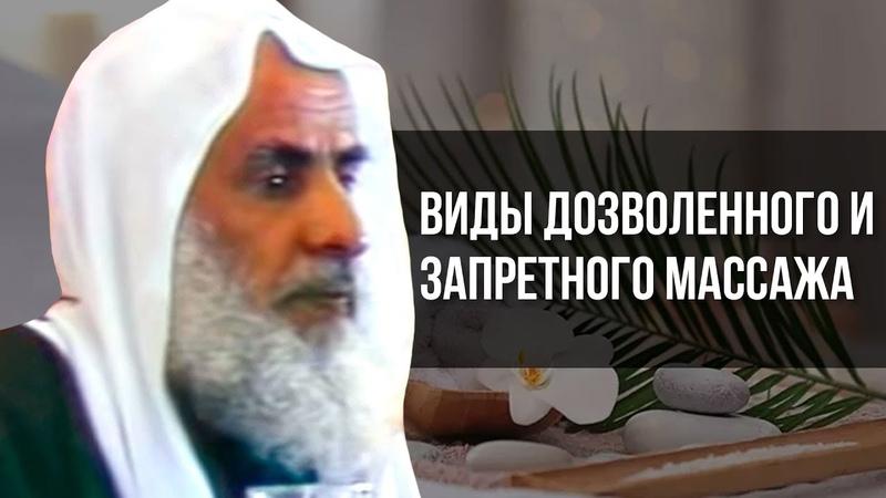 Виды дозволенного и запретного массажа Шейх аль Усаймин