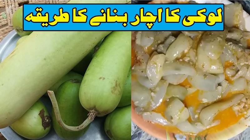 Lauki Ka Achar Recipe Homemade Achar Recipe in Urdu