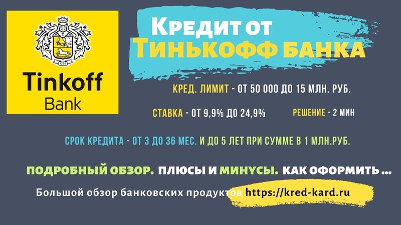 Получить кредит наличными в Тинькофф Банке Виды и особенности Что нужно знать заемщику