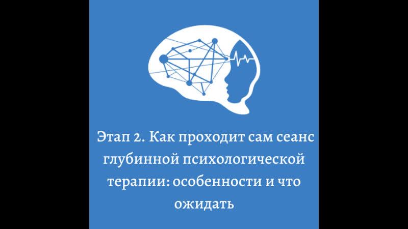 Как проходит сеанс глубинной психологической терапии Ирины Звягинцевой