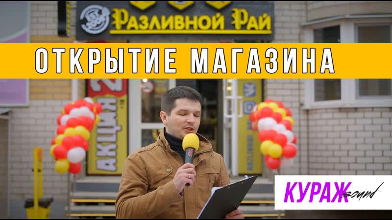 КУРАЖSOUND март 2020 торжественное открытие нового магазина РАЗЛИВНОЙ РАЙ