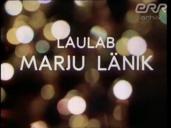 Laulab Marju Länik Kus küll kured olla võiks? 1986 Поёт Марью Ляник Где ж журавли? 1986