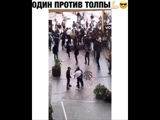 Один против толпы