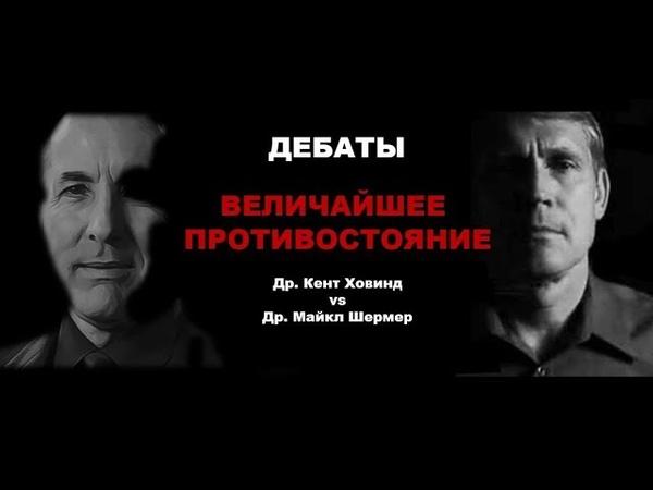 Величайшее противостояние. Др. Кент Ховинд vs Др. Майкл Шермер
