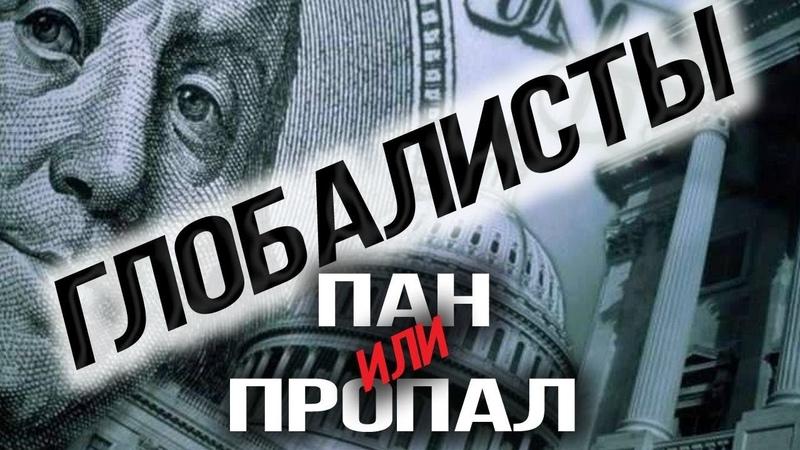 Мировые элиты повышают ставки К Сивков И Шишкин