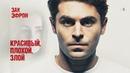 Красивый, плохой, злой (2018) Триллер, криминал, вторник, 📽 фильмы, выбор, кино, приколы, топ, кинопоиск