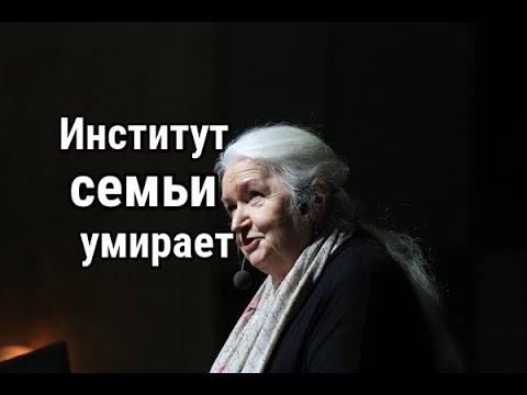 Черниговская Т В Институт семьи и брака умирает