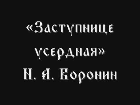 Заступнице усердная Н А Воронин