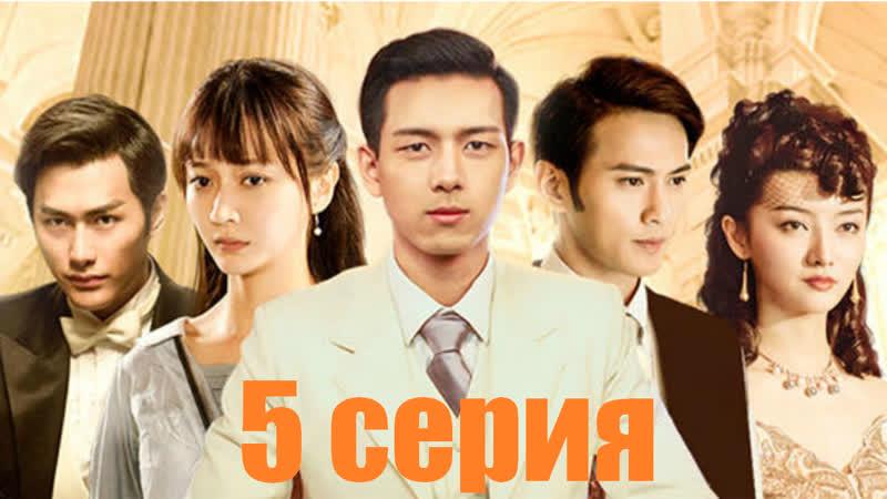 (YUPIMIX) Четыре дамы | Four Ladies (русские субтитры) - 5 серия