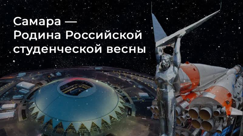 Самара Родина Российской студенческой весны