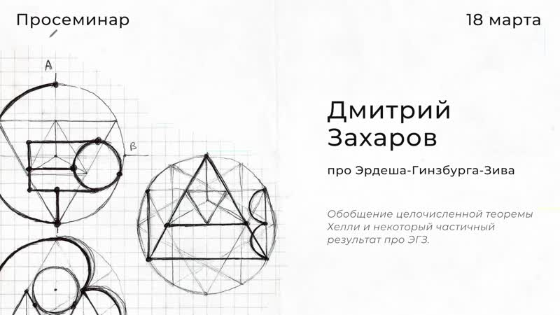 Просеминар 18 марта Дмитрий Захаров и ЭГЗ