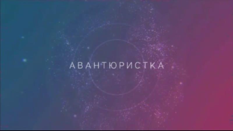 Авантюристка трейлер книги Дарья Кова HD
