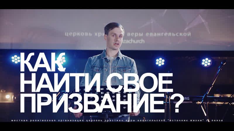 Как найти свое призвание Олег Карташов