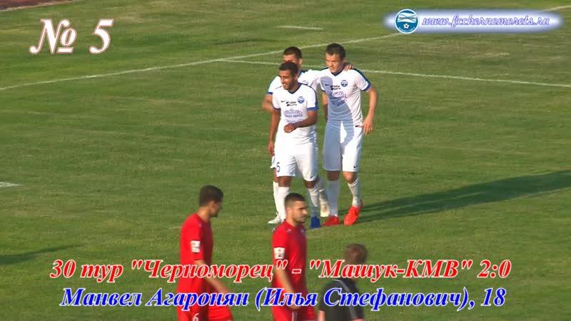 №5. Гол Манвела Агароняна в матче Черноморец - Машук-КМВ 2-0